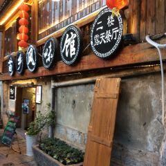 苗鄉風味館(雪橋店)用戶圖片