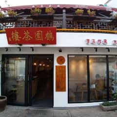 He Yuan Tea House User Photo