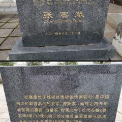 張騫紀念館用戶圖片