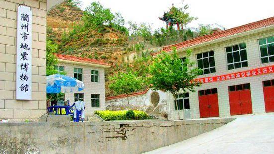 Lanzhou Earthquake Museum