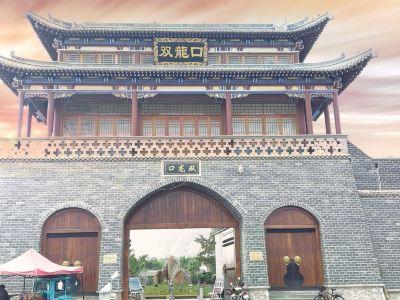 隴西渭河生態風情園雙龍口景區