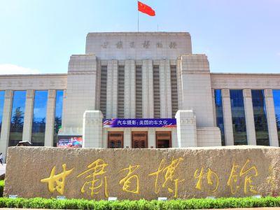甘粛省博物館