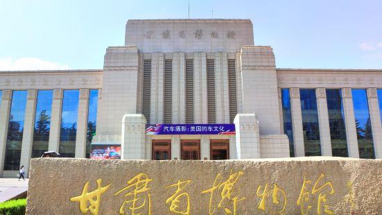 甘肅省博物館