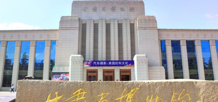 간쑤성 박물관