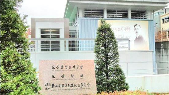 도산안창호선생기념사업회