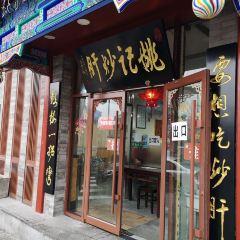姚記炒肝店(鼓樓店)用戶圖片