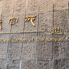 南越國宮署遺址用戶圖片