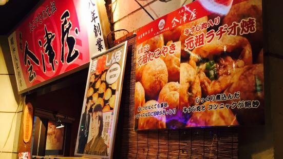 Aizuya Universal Citywalk