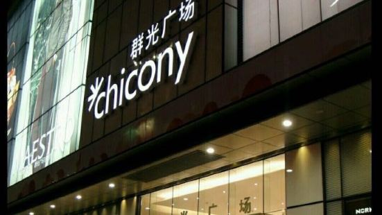 Chicony Plaza (chunxi road)