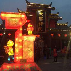 Dafochan Temple User Photo