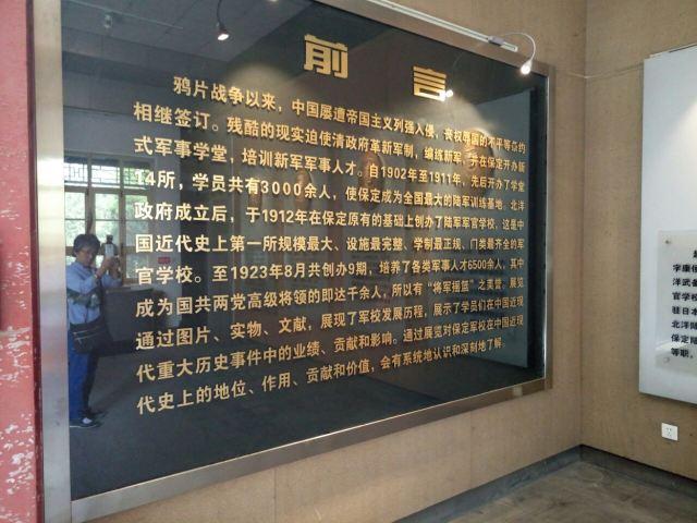 Baoding Military Academy