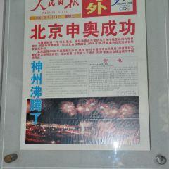China Rare Newspaper Exhibition Hall (Southwest Gate) User Photo