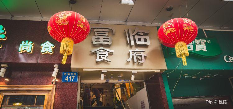 Fu Lin Shi Fu1