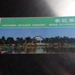 Haizhu National Wetland Park User Photo
