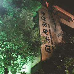 平江路歷史街區用戶圖片
