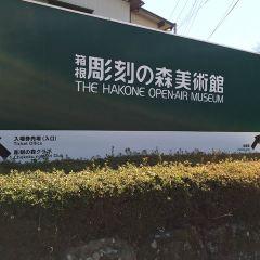 箱根美術館用戶圖片
