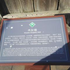 Songjiacheng Archaeological Site Park User Photo