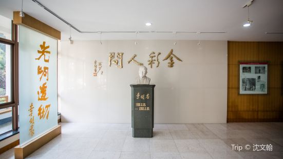 李劍晨藝術館