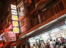 梁记嘉义鸡肉饭-台北-12360118