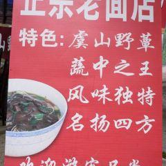 興福正宗老麵館用戶圖片
