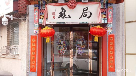 Juqi(Xidandian)