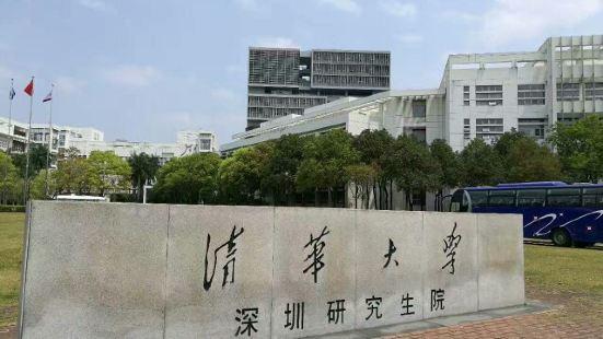 清華大學深圳研究生院