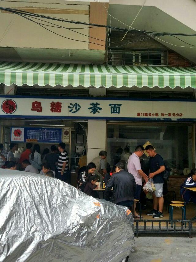 Wu Tang Sate Noodles