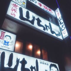 Sekai no Yamachan (Nagoya Nishiki) User Photo