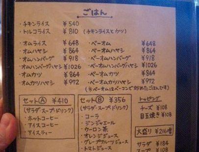 Restaurant Hitsujiya