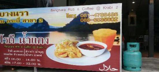 Roti Bangnara and Coffee at Krabi