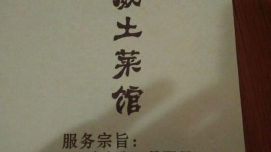 宣威土菜館