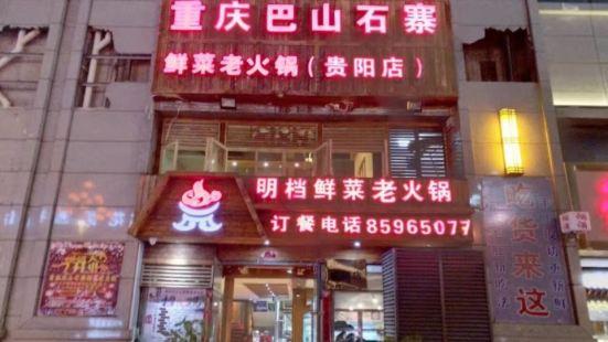 重慶巴山石寨巴實老火鍋