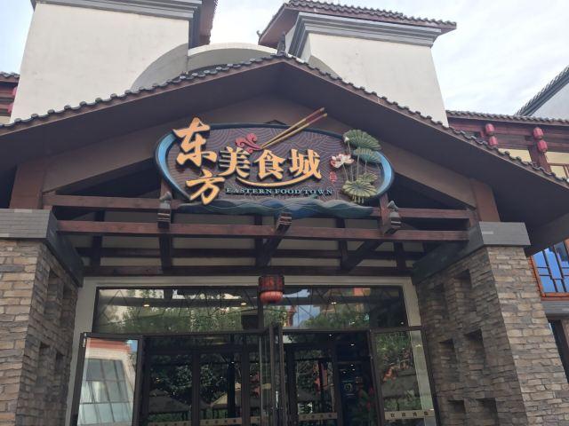 Jinan Fantawild Oriental Heritage