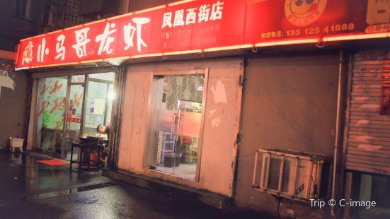 Xue Ji Xiao Ma Ge Lobster