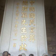 Sun Yatsen Mausoleum (Zhongshan Ling) User Photo