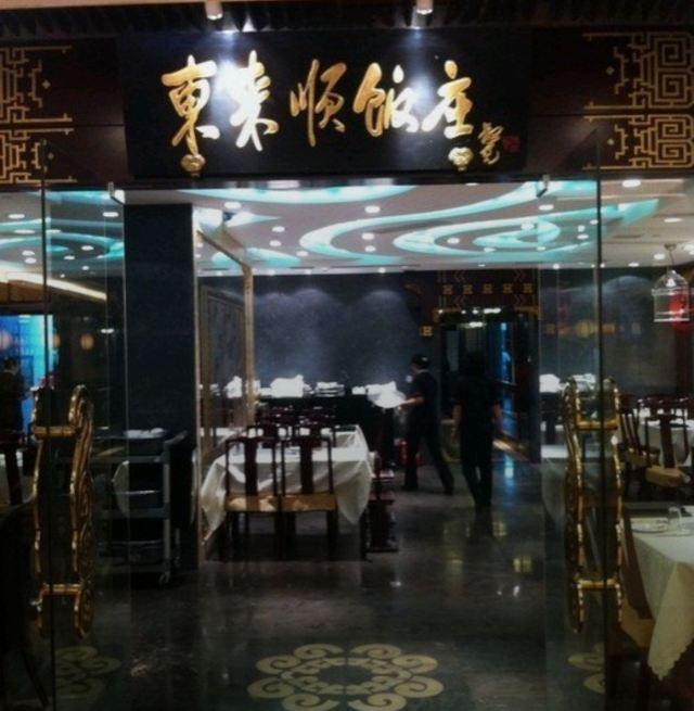 Dong Lai Shun Restaurant ( Wang Fu Jing )