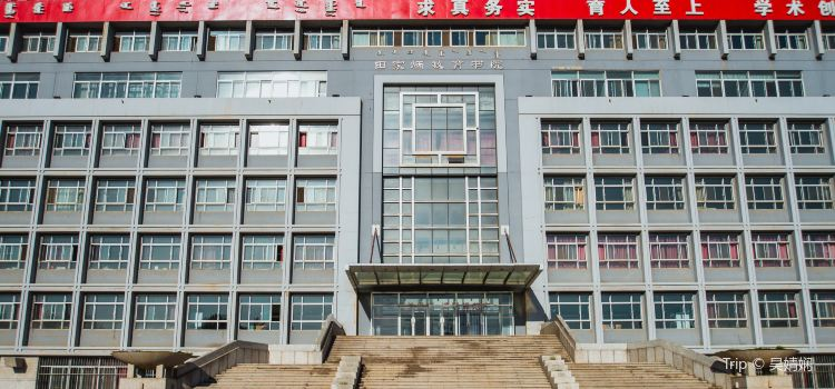 內蒙古師範大學1