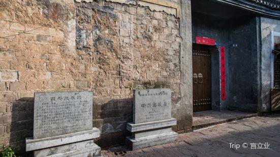 Tianxingshu Former Residence