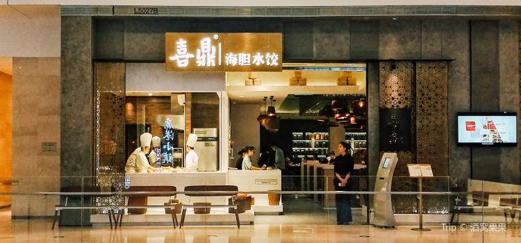 Xi Ding Hai Dan Dumplings2