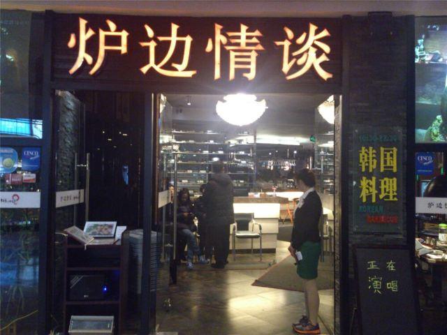 Lu Bian Qing Tan ( Zhengda Plaza )