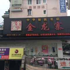 Jin Long Zhai(wenmingludian) User Photo