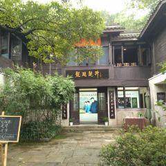 龍井山園茶文化村用戶圖片