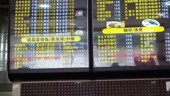 陳大娘餃子(中泰店)