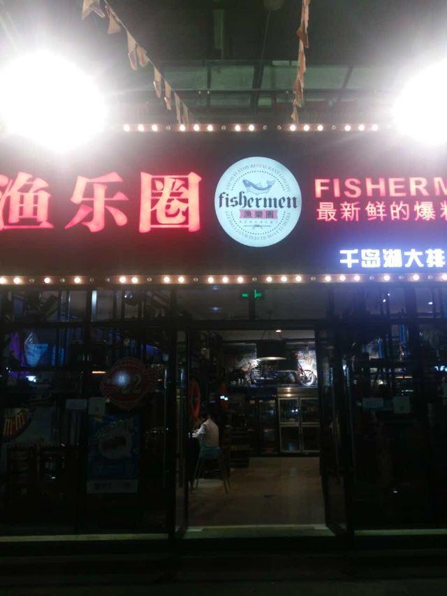 Yu Le Quan Hu Jing Restaurant· Nong Jia Cai Jue Jia Jing Guan