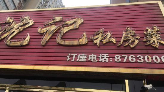 沈記明檔餐廳(海陽路店)