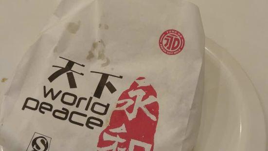 永和豆漿大王(竹園小區店)