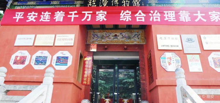 Lintong Museum1
