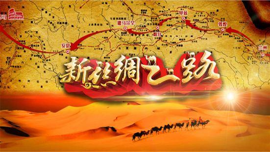 絲綢之路情境體驗館