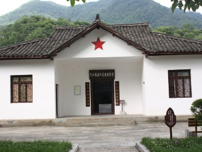 巴山遊擊隊紀念館