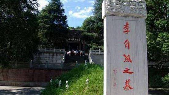 咸寧李自成墓